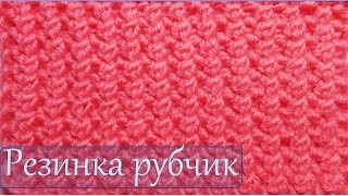 Уроки вязания спицами  Резинка рубчик