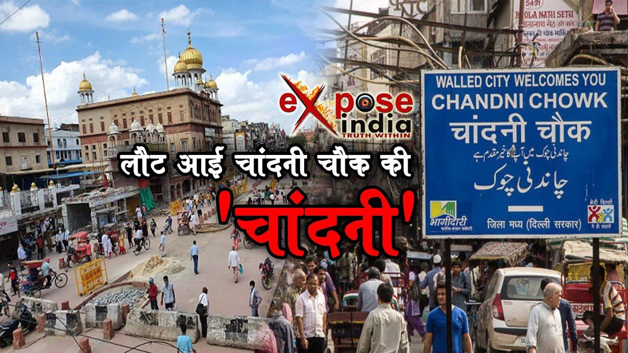 'चांदनी लौट आई है चौक' पर ! Delhi 6 अब बदल गई है  - Expose India