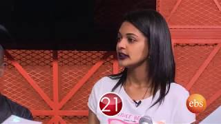 Buhe Special Show - Yebeteseb Chewata | TV Show