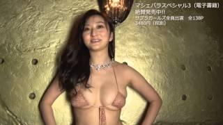 アイドル生放送番組「マシェバラ」とのコラボ企画、「sabra net GIRLS ...