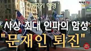 탄력받은 태극기집회 수십만이 문재인퇴진을 외치며 서울 중심부를 마비시킨 대한애국당,