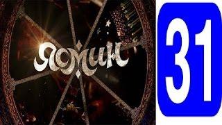 ясмин 31 серия Смотреть сериал 2014 мелодрама, фильм, онлайн