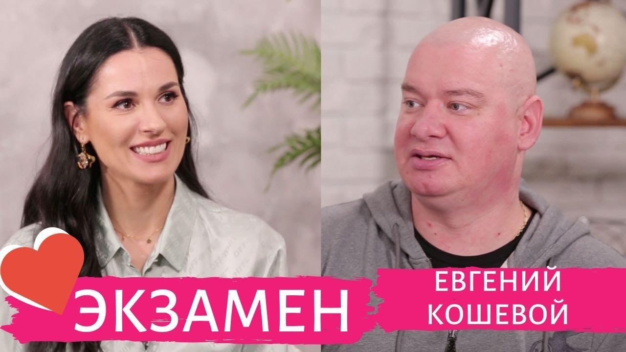 Евгений Кошевой: о главных женщинах в его жизни, вторых ролях и близкой дружбе с Зеленским
