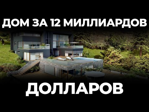 Швейцария. Дом за 12 миллиардов Долларов. Кто владелец? Крамола