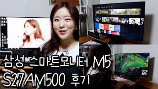 삼성 스마트 모니터 M5 68cm / S27AM500N…
