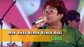 Mon Amar Kemon Kemon Kore | মন আমার কেমন কেমন করে | SIDHU Live Concert