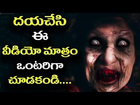 Latest Ghost Scene In Telugu || Volga Video