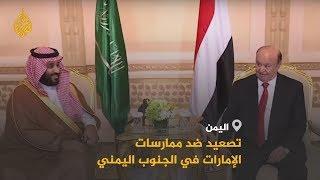 🇾🇪 المشهد اليمني.. حراك تصعيدي ضد ممارسات الإمارات في الجنوب