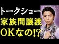 【羽生結弦】羽生くんのトークショーBコース、問い合わせてみたら家族間でも譲渡は禁止!でもP&Gの神対応で「家族間の譲渡はオーケーって」#yuzuruhanyu