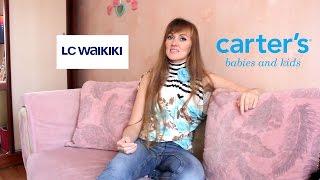 Покупки онлайн: LC Waikiki / Carter's