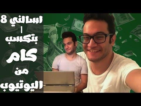 Mohamed Ahmed | اسالني 8 | بتكسب كام من اليوتيوب