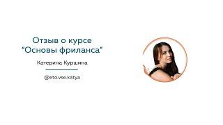 """Отзыв о курсе """"Основы фриланса"""" Катерина Куршина"""