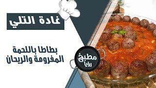بطاطا باللحمة المفرومة والريحان - غادة التلي