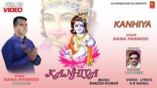#JanmastamiSpecialBhajan.Kanhiya. Rana Parmod .Rk production co