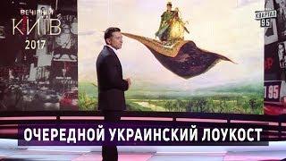 Очередной украинский лоукост - Шедевры живописи на современный лад