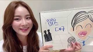 29 대구 #김보리 2020 미스코리아 | #StayH…