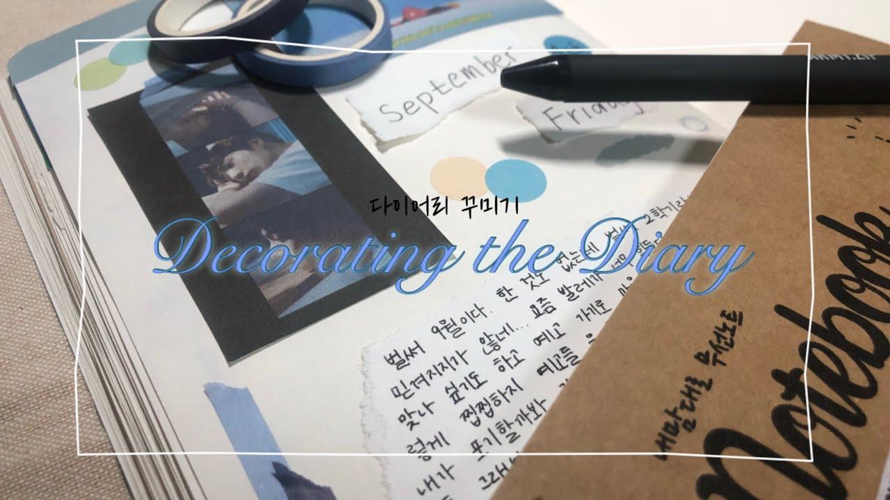 다이어리 꾸미기✨ | Decorating the Diary | 다꾸 | 오랜만이에요ㅜㅜ!! #다이어리 #Diary