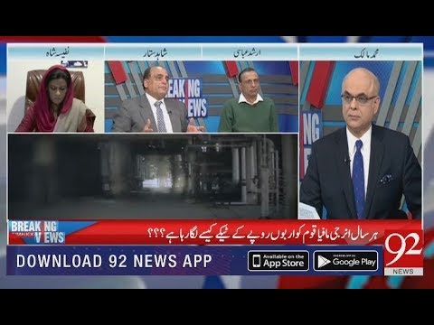 Breaking Views with Malick | World Facing Worst Energy Crisis | 14 Dec 2018 | 92NewsHDUK
