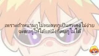 เต๋า CGGG แร็พด่า : อย่าฮ้าวหลาย //เนื้อเพลง  By Sea U Remix