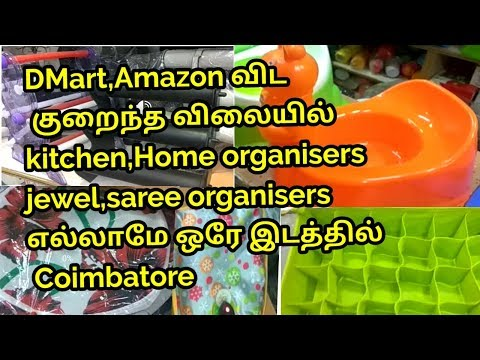 DMart, Amazon விட குறைந்த விலையில் Kitchen,home,saree ,jewel Organisers Shopping At Coimbatore