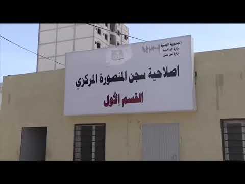 دولة الامارات تسلم أمن عدن سيارات نقل السجناء