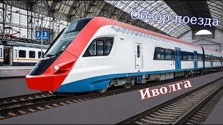 Обзор поезда Иволга