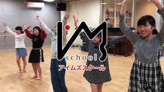 【I'Ms SCHOOL】ジュニアミュージカルクラス紹介