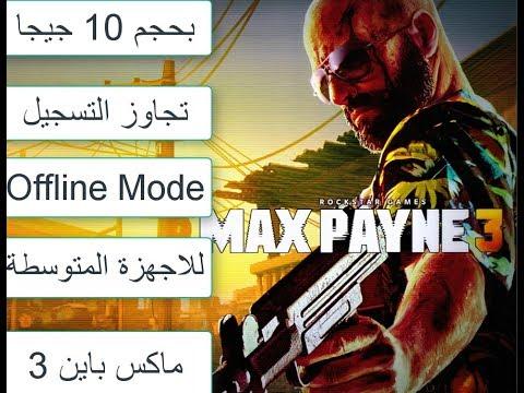 لعبة max payne 3 بحجم 10 جيجا