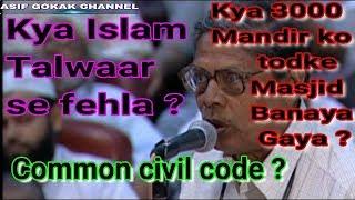 Kya Islam Talwaar se fehlaa ? Kya 3000 Madir todke Masjid Banaya Gaya ? Common Civil Code..