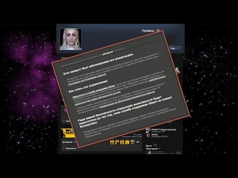 Как заблокировать аккаунт в Steam