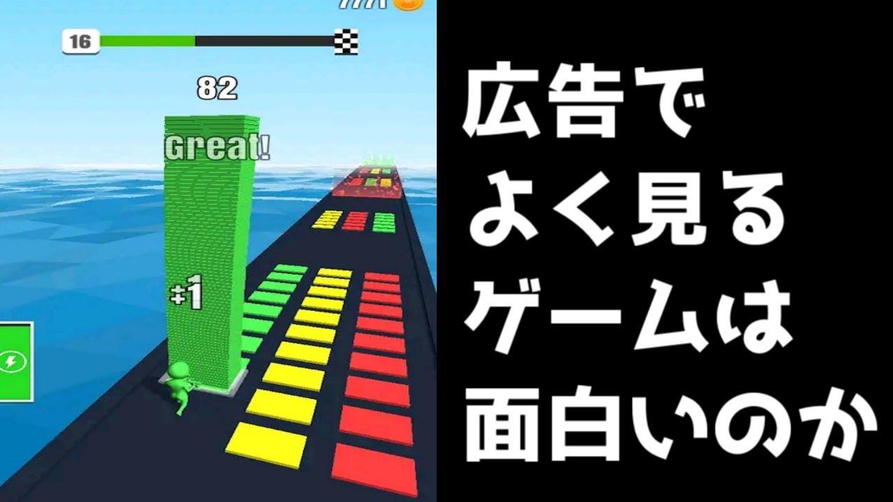 広告でよく見るゲームをやってみた結果。。。【Stack Colors!】(ゆっくり実況)