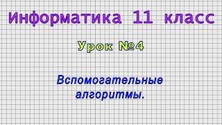 Информатика 11 класс (Урок№4 - Вспомогательные алгоритмы.)