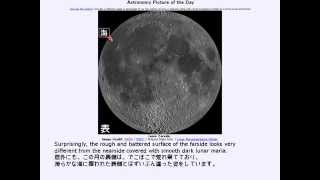 2014年 4月5日 「月の裏側」-Astronomy Picture of the Day