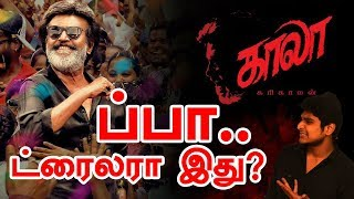 Kaala Trailer Review | Rajinikanth | Pa Ranjith | #KingKariKAALAnTrailer | #Kaala