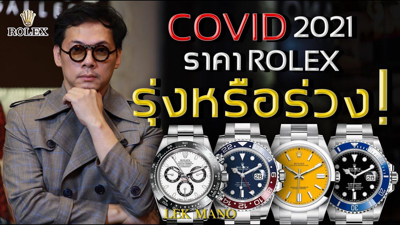 อัพเดทราคา Rolex ช่วง COVID ควรซื้อดีหรือไม่!! | Lek Mano
