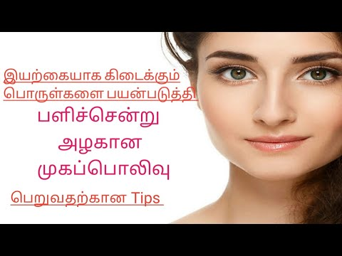 Natural Beauty Tips For Face In Tamil  How To Get Beautiful Face