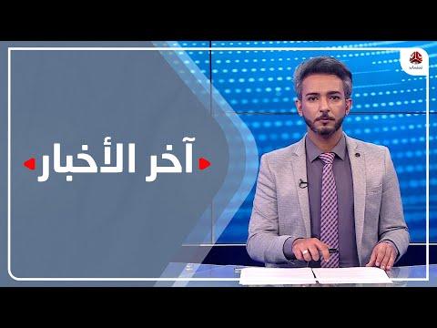 اخر الاخبار | 16 - 01 - 2021 | تقديم اسامة سلطان | يمن شباب