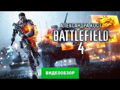 Обзор игры Battlefield