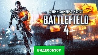 обзор Battlefield 4 (Review)