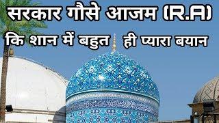 Sarkar Ghous E Azam Ki Shan Mein Bahut Hi Pyara Bayan | Sayyed Aminul Qadri