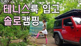 [ 계곡 캠핑 ] 테니스룩 입고 퇴근박 솔로캠핑 랭글러…