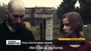 Фильм ужасов «III» нижегородского режиссёра Павла Хвалеева выходит на экраны Европы