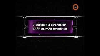 Ловушки времени. Тайные исчезновения Фантастические истории Рен-ТВ 2008