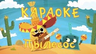 Караоке для дітей - Пісні для дітей - Пилосос Фиксипелка з мультфільму Фиксики