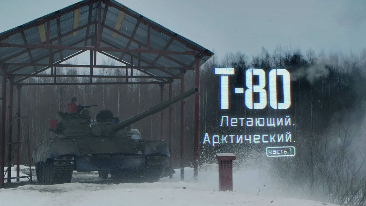 Для чего танк Т-80 заряжают дровами
