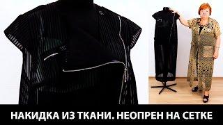 Модель накидки сложного кроя из ткани неопрен на сетке с молниями и карманами Жилет-пальто для лета