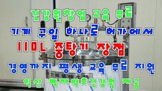 건강원기계 가스중탕기110L 압력 파라핀 백재약초건강원…
