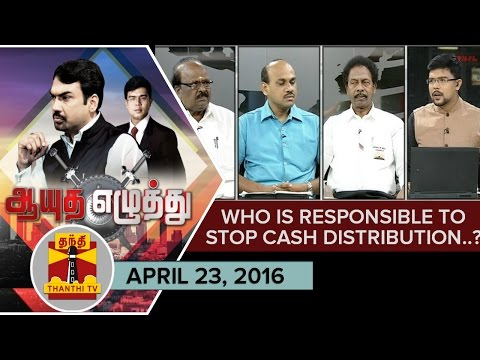 Ayutha Ezhuthu : Who is Responsible to stop Cash Distribution:Commission? or People? (23/4/16)