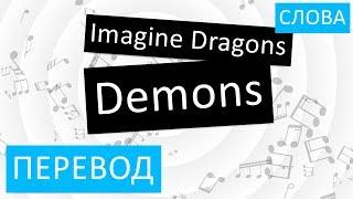 Скачать Imagine Dragons Demons Перевод песни на русский Текст Слова