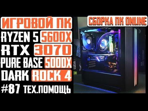 Онлайн-сборка - Игровой ПК (Ryzen 5 5600X, RTX 3070, Pure Base 500DX, B550 Aorus Elite, Dark Rock 4)